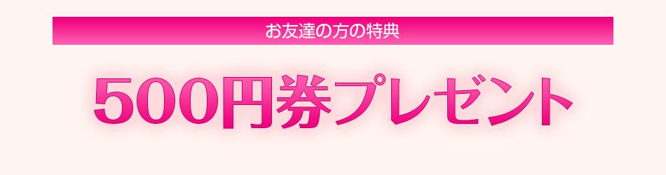 500円券プレゼント
